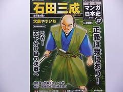週刊マンガ日本史22号 石田三成-関ヶ原の戦い