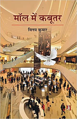 Buy Mall Mein Kabootar Book Online at Low Prices in India