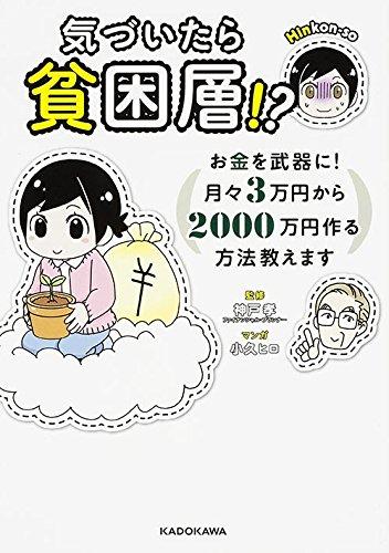 気づいたら貧困層!? お金を武器に! 月々3万円から2000万円作る方法教えます