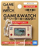 Nintendo Game & Watch Handheld Display Panel Octopus Keychain