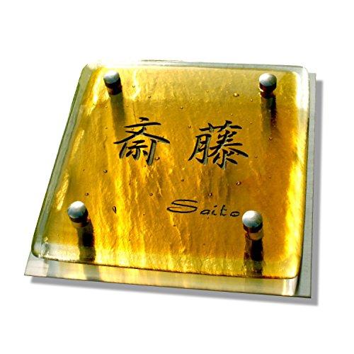 オリジナル手作りガラス表札-イエロー 風水金運アップ 155×155mm ステンレス板(165×165mm)付き 高品質 B017JWO7FK 14428