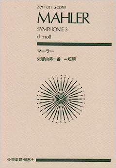 スコア マーラー 交響曲第3番 ニ短調 (Zen‐on score)