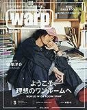 warp MAGAZINE JAPAN 2016年 3月号