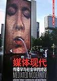 媒体现代:传播学与社会学的对� (Chinese Edition)