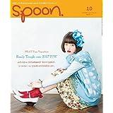 spoon. 2017年10月号 小さい表紙画像