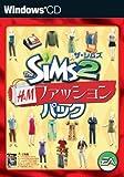 ザ・シムズ2 H&Mファッションパック