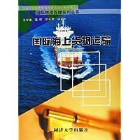 國際海上貨物運輸