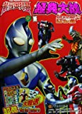 Ultraman Dyna Classic War Red Diamond Edition (Chinese Edition)