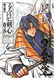 るろうに剣心―明治剣客浪漫譚 (08) (ジャンプ・コミックス)