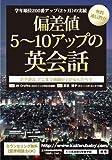 偏差値5〜10アップの英会話 無料通信教育付き リスニングCD無料ダウンロード TOEIC300→700