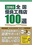 全国優良工務店100選〈2016年版〉