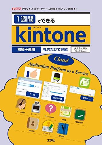 1週間でできるkintone―クラウド上で「データベース」を使った「アプリ」を作る! (I・O BOOKS)