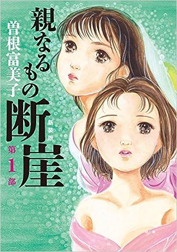 復刻漫画『親なるもの 断崖』遊郭の少女ら 真の地獄を見る!