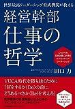 「世界最高リーダーシップ育成機関が教える 経営幹部 仕事の哲学これからの日本企業に必須のエグゼクティブ・リーダーシップ 」 田口 力