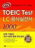 ETS TOEIC Test LC公式実戦1000 増補版