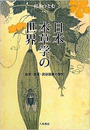 日本本草学の世界―自然・医薬・...