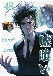 嘘喰い 第01-48巻