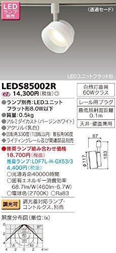 東芝(TOSHIBA)LEDスポットライト (ランプ別売り) LEDS85002R B008U4EGSU