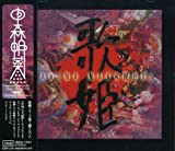 Utahime by Akina Nakamori (2002-12-04)