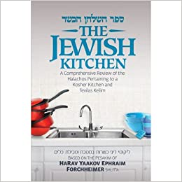 Swell The Jewish Kitchen A Comprehensive Review Of The Halachos Download Free Architecture Designs Momecebritishbridgeorg