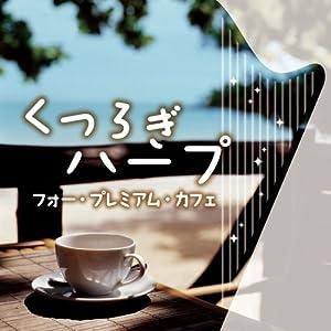 くつろぎハープ-フォー・プレミアム・カフェ-