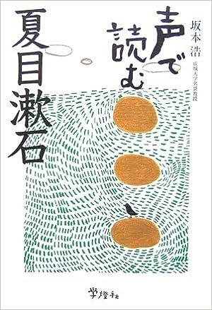 声で読む夏目漱石 | 坂本 浩 |本...