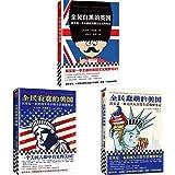 比尔•布莱森文化观察幽默犀利作品集:全民自黑的英国+全民寂寞的美国+全民蠢萌的美国(套装共3册)