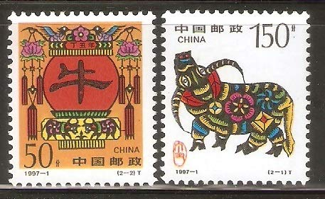 China 1997 Lunar New Year of The Ox Set of 2 Postage Stamps, 1997-1 (Lunar New Year Year Of The Goat)
