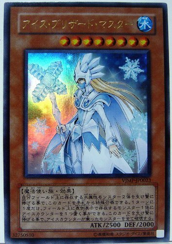 Yu-Gi-Oh card - Ice Blizzard Master] [Ultra] VJMP-JP023-UR book comes with card (japan import) by Konami