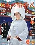 日本の結婚式 No.22 (生活シリーズ)