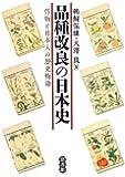 品種改良の日本史―作物と日本人の歴史物語