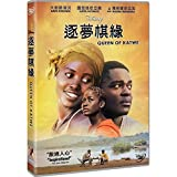 Queen Of Katwe (Region 3 DVD / Non USA Region) (Hong Kong version / Chinese subtitled) 逐夢棋緣