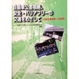Recommendations for policy traffic Osaka - aims to eradicate traffic automobile pollution, safety and barrier-free (2004) ISBN: 4880374113 [Japanese Import]