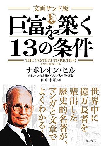 Books : Bungasandoban Kyoufu wo Kizuku Juusan no Jouken (Japanese Edition)