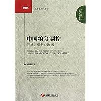 中国粮食调控:目标,机制与政策