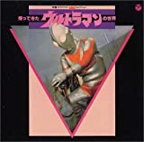 World of Return of Ultraman by Soundtrack