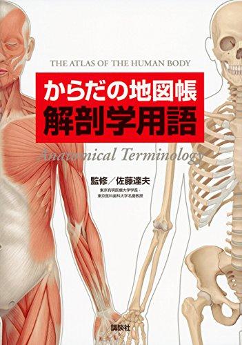 からだの地図帳 解剖学用語 (地図帳・ナース)