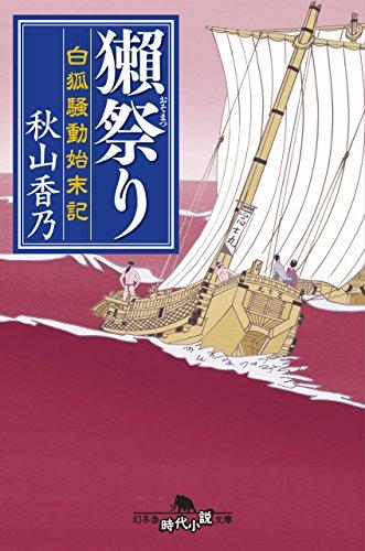 獺祭り 白狐騒動始末記 (幻冬舎時代小説文庫)