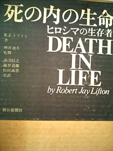 死の内の生命―ヒロシマの生存者 (1971年)