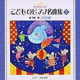 Education - Kirakira Piano Kodomo No Piano Meikyoku Shu 5 [Japan CD] VICC-60831