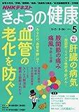 NHKきょうの健康 2016年5月号 [雑誌] (NHKテキスト)