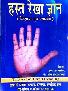 Buy samudrik shastra book online at low prices in india samudrik hastrekha gyan fandeluxe Images