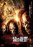 猿の復讐 ISLAND OF THE APES [DVD]