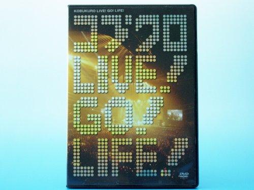 コブクロ / 限定LIVE!GO!LIFE!