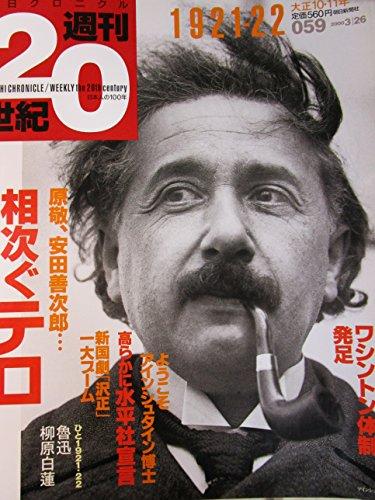 朝日クロニクル 週刊20世紀 059 1921-2年 相次ぐテロ