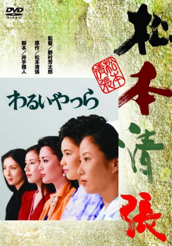 Japanese Movie - Warui Yatsura [Japan DVD] DA-5783