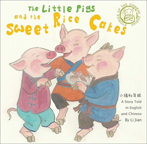 (The Little Pigs and the Sweet Rice Cakes: A Story Told in English and Chinese (Stories of the Chinese Zodiac) )