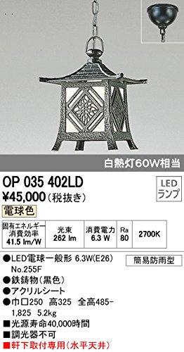 ODELIC(オーデリック) 【工事必要】 LED和風庭園灯 OP035402LD B00DKTK1XE 19197