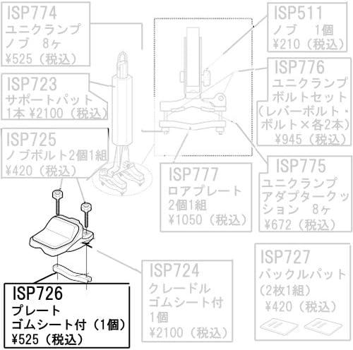カーメイト(CARMATE) ISP 726 プレート 1個 ゴムシート付 アフターパーツ