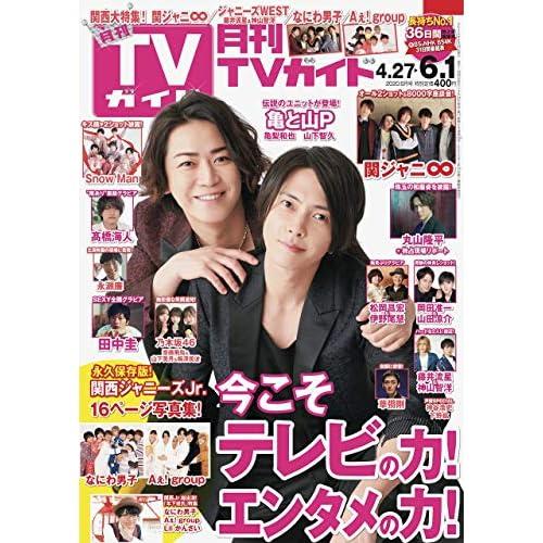 月刊TVガイド 2020年6月号 表紙画像